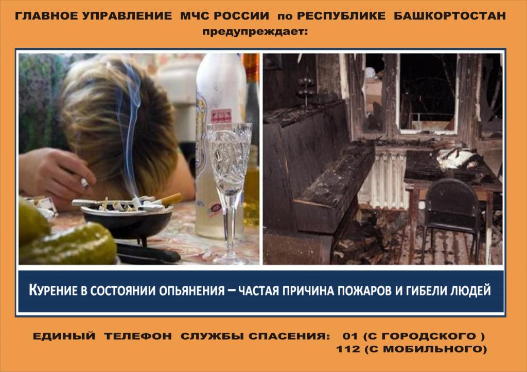 Памятка курение, пьянство
